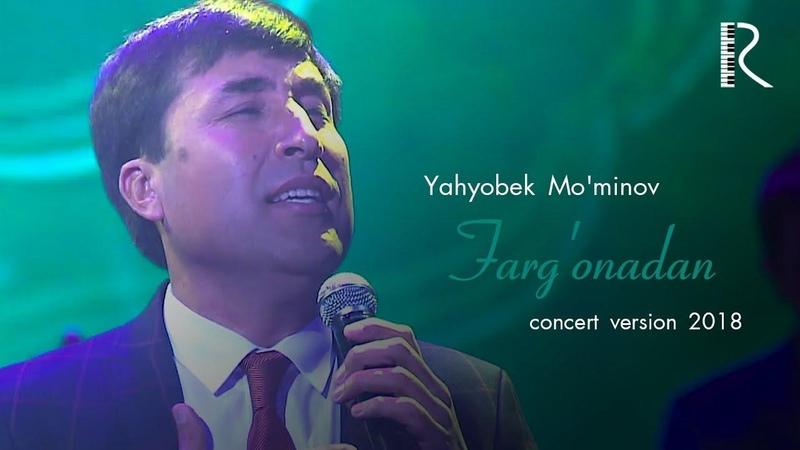 Yahyobek Mo'minov Farg'onadan Яхёбек Муминов Фаргонадан concert version 2018