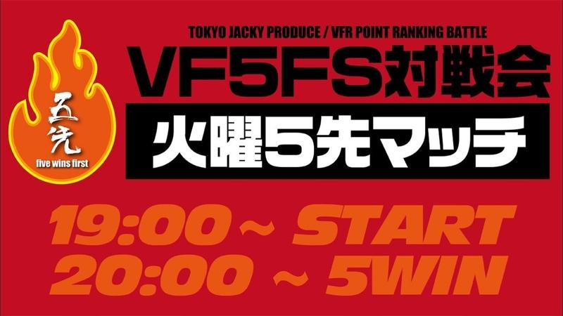 Live Mikado Game Center Virtua Fighter 5 Final Showdown 池袋ゲーセンミカド VF5FS 対戦会 火曜5先バトル 190702