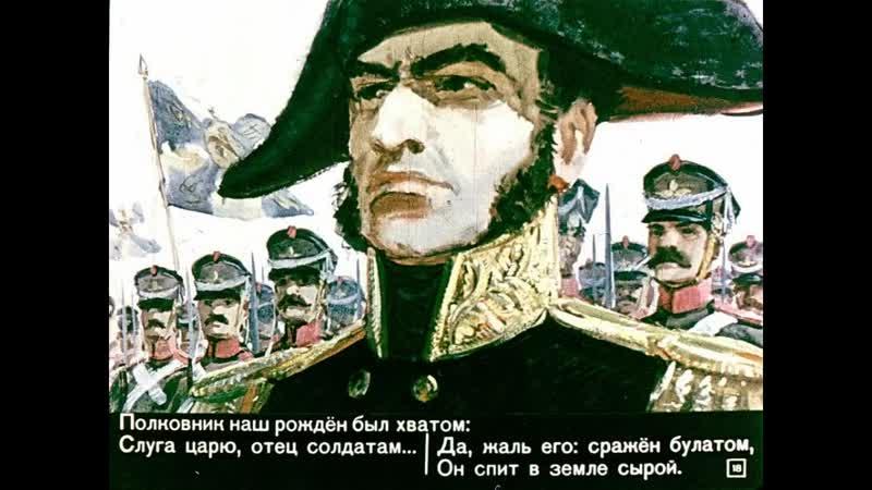 Borodino Mihail Lermontov diafilm ozvychennii 1964 g