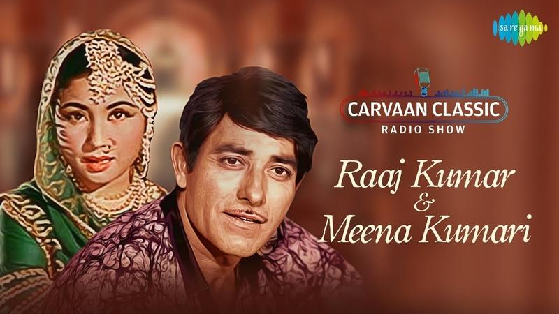 Carvaan Classics Radio Show | Raaj Kumar Meena Kumari | Ajib Dastan Hai Yeh | Chalo Dildar Chalo