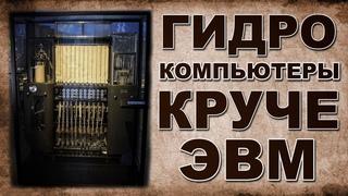 Создали ВОДНЫЙ компьютер! Гидроинтегратор Лукьянова история создания