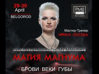 Голая Ирина Лосева Видео