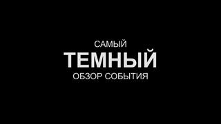 РуБрониКон 2018 - самый ТЁМНЫЙ обзор событий [тизер]