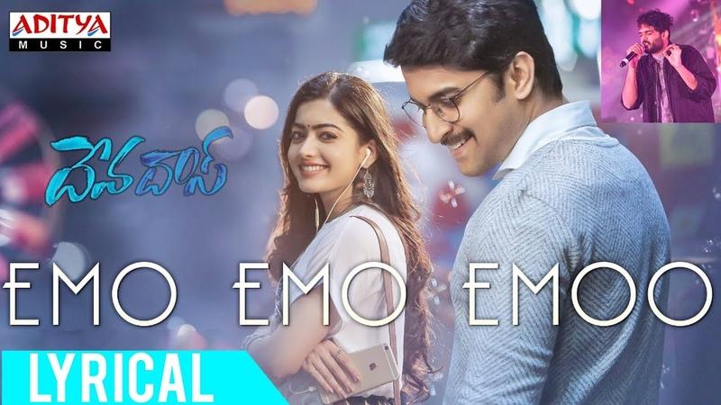 Emo Emo Emoo Lyrical Devadas Songs Akkineni Nagarjuna Nani Rashmika Aakanksha Singh Sid Sriram