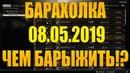 Тарковская барахолка 08 05 2019 чем барыжить на этой неделе перезалив