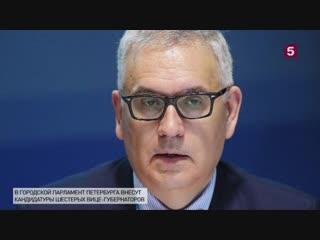 Новых вице-губернаторов Петербурга представят депутатам в среду