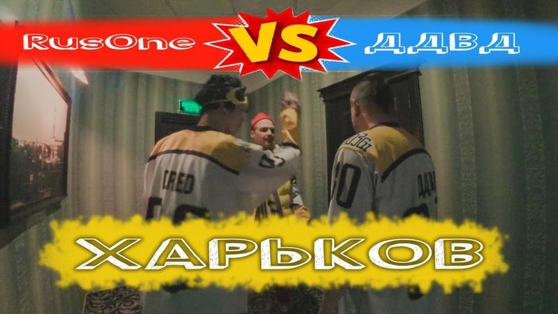MOZGI Diary Харьков RusOne VS ДДВД S02E02
