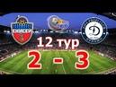 FIFA 19   Profi Club   4Stars   104 сезон   ПЛ   FC Enisey - Dynamo   12 тур