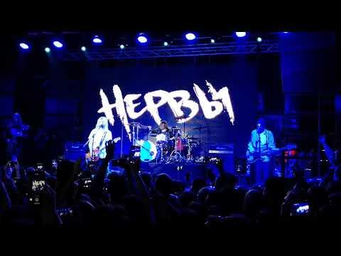Нервы - Кому Ты Звонишь (16.04.19 live @Velicano club, Khabarovsk)