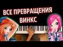 ВСЕ ПРЕВРАЩЕНИЯ ВИНКС (СБОРНИК) ● караоке | PIANO_KARAOKE ● ᴴᴰ НОТЫ MIDI