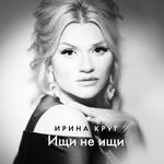 Ирина Круг - Ищи не ищи