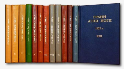 Первое издание 'Граней Агни Йоги'