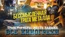 Все киногрехи Трансформеры Месть падших