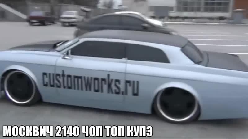 Видео Новый Москвич 2019 года Космический автомобиль сделанный из Москвич 2140 Yjdsq Vjcrdbx Rjcvbxtcrbq fdnjvj bkm cltkfyysq