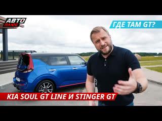 Гран-туризмо Kia Soul GT Line и Stinger GT | Наши тесты
