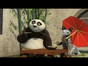 Мультфильм Кунг фу Панда Удивительные легенды 1 2 3 сезон все серии, Конфу Кунфу Панда Афигенски