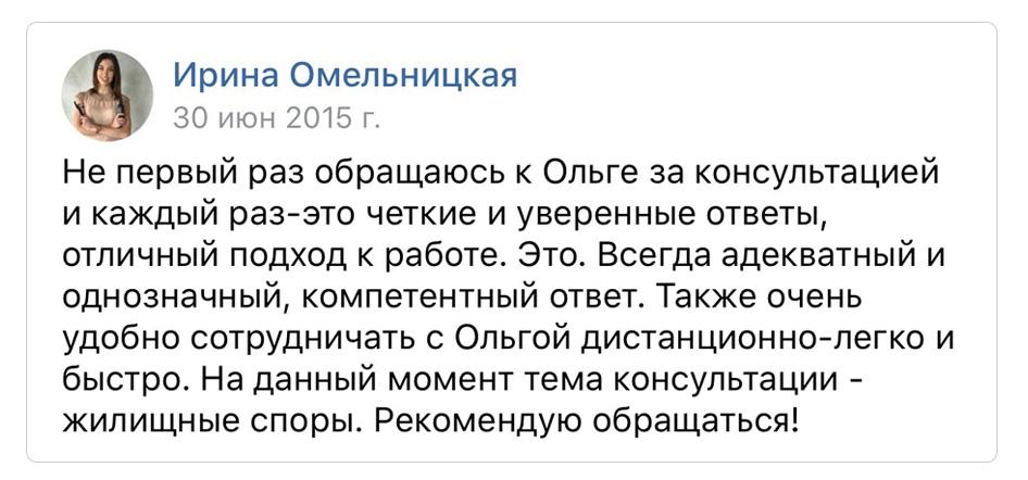Как юрист Ольга Екимова ведёт бизнес ВКонтакте, изображение №5