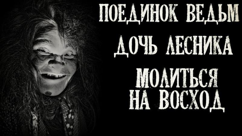 Истории на ночь (3в1): 1.Поединок ведьм, 2.Деревенские были: Дочь лесника, 3.Молиться на Восход