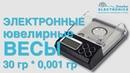 Электронные ювелирные весы 30 гр 0,001 гр