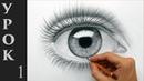 Как рисовать нарисовать глаза карандашом обучающий урок основы такой глаз