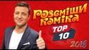 Смешно ДО СЛЕЗ - ТОП 10 выступлений 2018 Рассмеши Комика ЛУЧШЕЕ