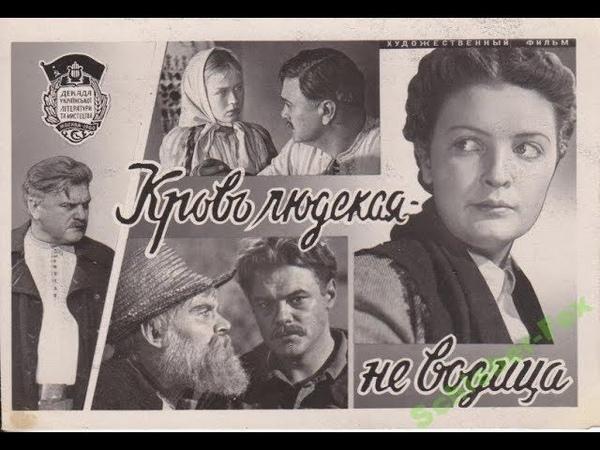 «Кровь людская — не водица» (СССР, 1960) 1 фильм