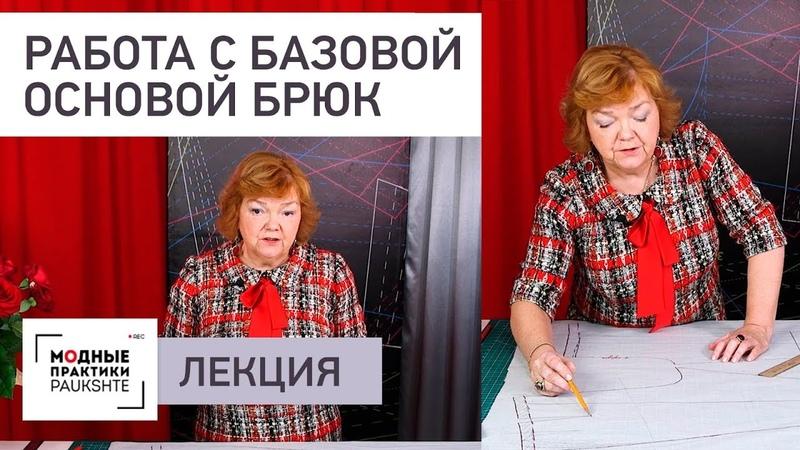Как грамотно работать с базовой основой брюк. Ответы на вопросы. Лекция от Ирины Михайловны.