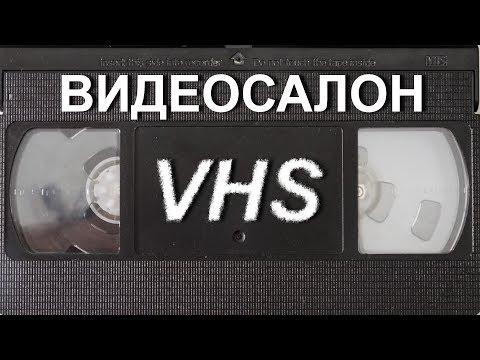 Видеосалон VHSник (выпуск 27) - Новая Реальность, От Винта и Мегадром Агента Z