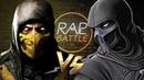 Рэп Баттл Скорпион vs Нуб Сайбот Scorpion vs Noob Saibot