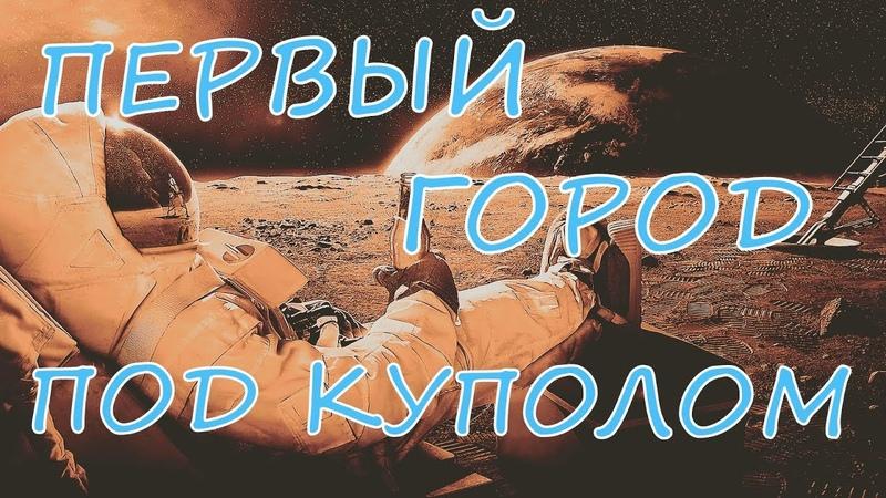 Surviving Mars Green Planet Первый город под куполом