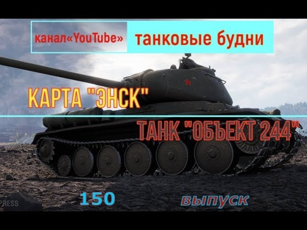 Объект 244 Остался с хелкатом против 9 и затащил!!