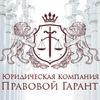 Юридическая компания Правовой Гарант Best-jurist