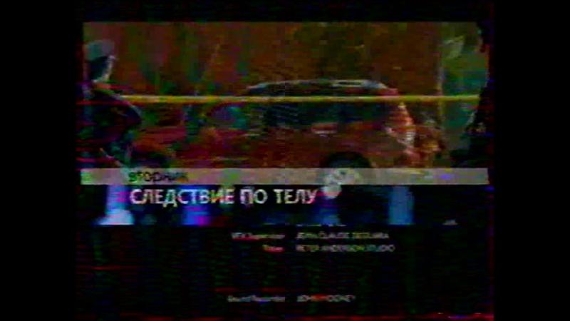 Фрагмент анонса в титрах Следствие по телу (Первый канал, 16.01.2012)