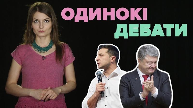 Одинокі дебати як Порошенко та Зеленський не зустрілись на НСК Олімпійський