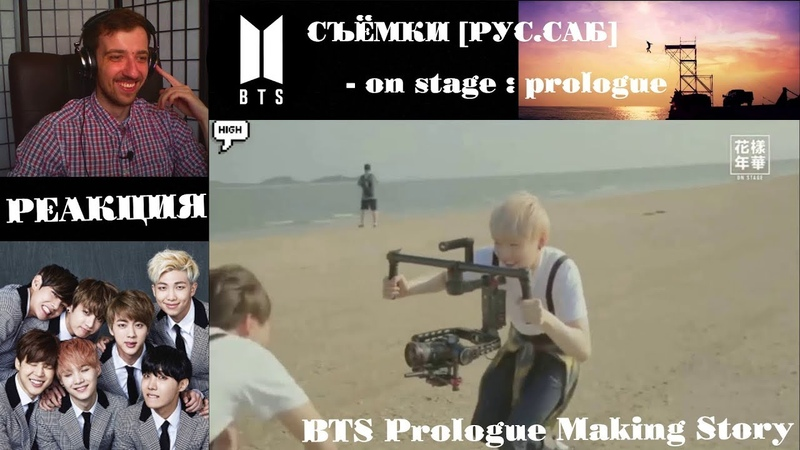 BTS - on stage : prologue [РУС.САБ] | СЪЁМКИ КЛИПА | РЕАКЦИЯ | BTS - On Stage [Prologue VCRMaking]