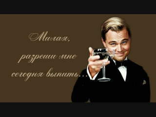 """Милая, разреши мне сегодня выпить (Фильм """"Дорога перемен"""")"""
