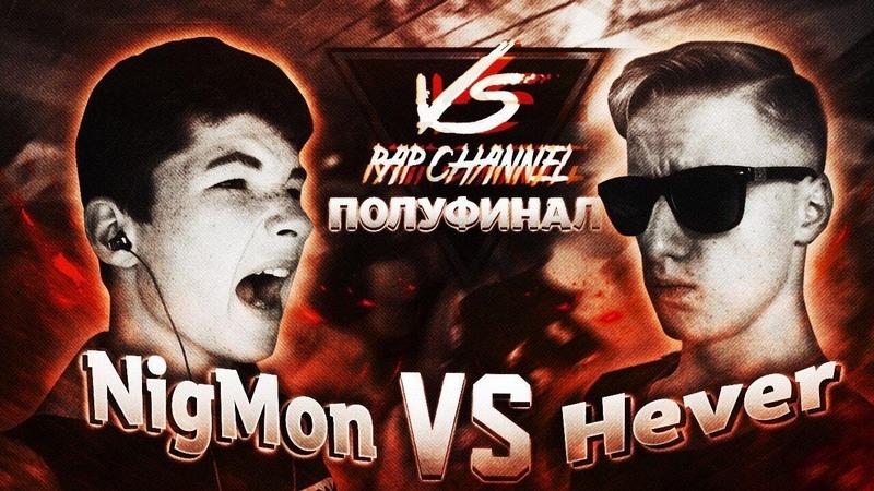 VRC CUP 2 (ПОЛУФИНАЛ) HEVER vs NigMon