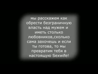 Инструкция для Настоящих женщин(Сексвайф)