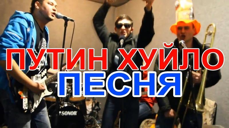 ПУТИН ХУЙЛО 10 ЧАСОВ! Путин — хуйло песня! Путин прикол!