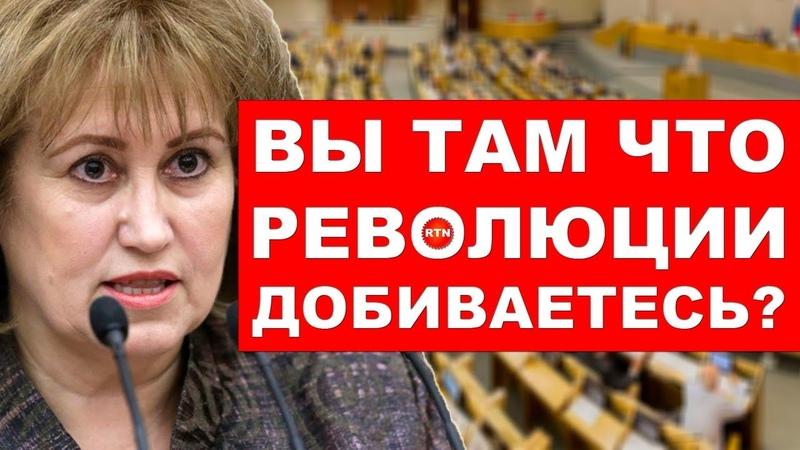 Единороссы могут довести Россию до Переворота Власти своими законами | RTN