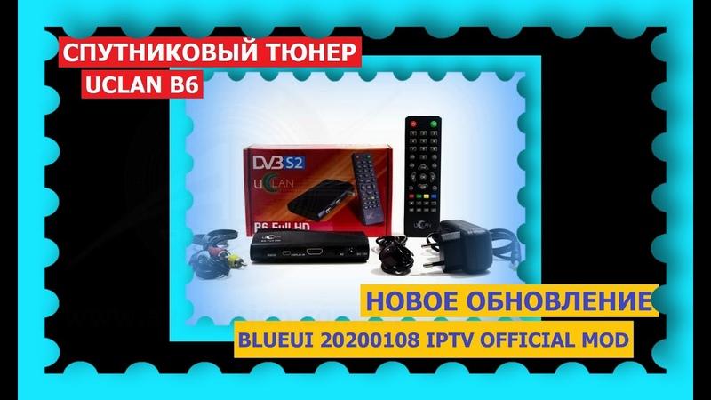 🔶 НОВАЯ ПРОШИВКА BlueUI 20200108 IPTV official mod - Cпутниковый тюнер UCLAN B6 - Проверка изменений