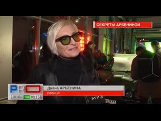 Съёмки нового клипа Дианы Арбенинои на песню Секунду назад (Телеканал МУЗ-ТВ)