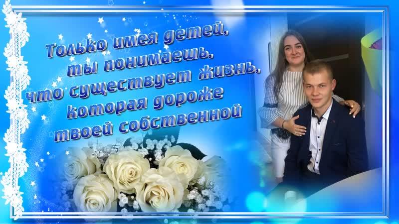Для наших детей с любовью от родителей!