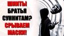 Шииты братья суннитам? Этот ролик выявит сущность шиитов 12 божников!