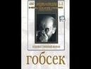 Гобсек (1937).