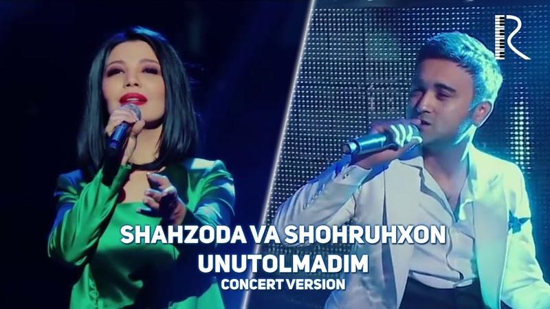 Shahzoda va Shohruhxon Unutolmadim Шахзода ва Шохруххон Унутолмадим concert version 2015
