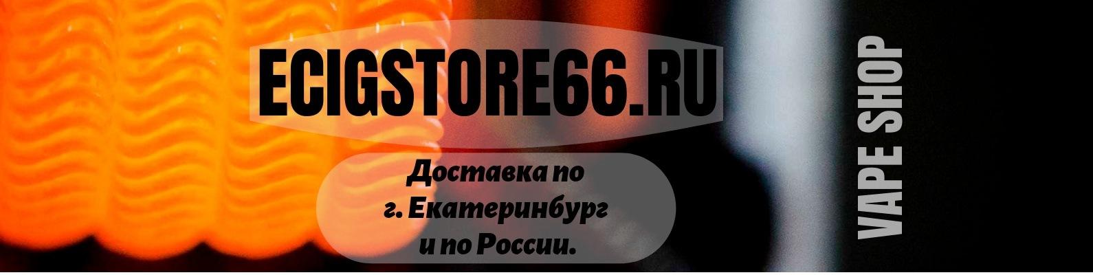 Электронные сигареты купить интернет магазин екатеринбург мы не продаем табачные изделия лицам моложе 18