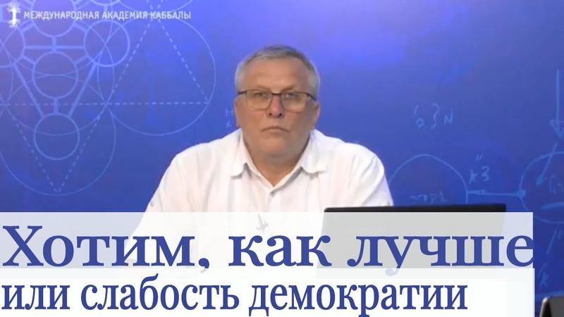 Хотим как лучше или слабость демократии Влог Александра Козлова