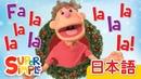 クリスマスツリーのかざりつけ「Decorate The Christmas Tree」  こどものうた   Super Simple 日本語