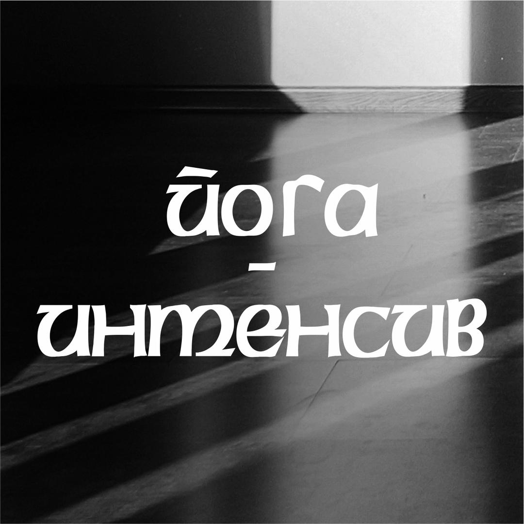 Афиша Челябинск КАРАНА-КРАМА + ГИБКОСТЬ И ВЫТЯЖЕНИЕ